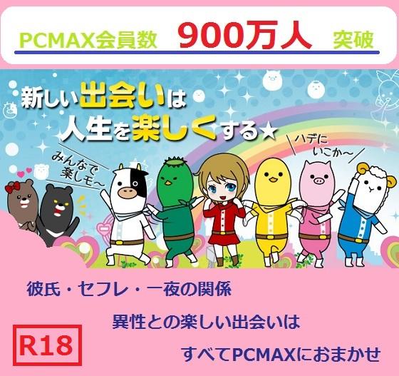 PCMAX女性向け