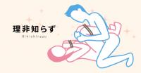 【今日の48手】江戸時代から伝わる緊縛プレイ『理非知らず』